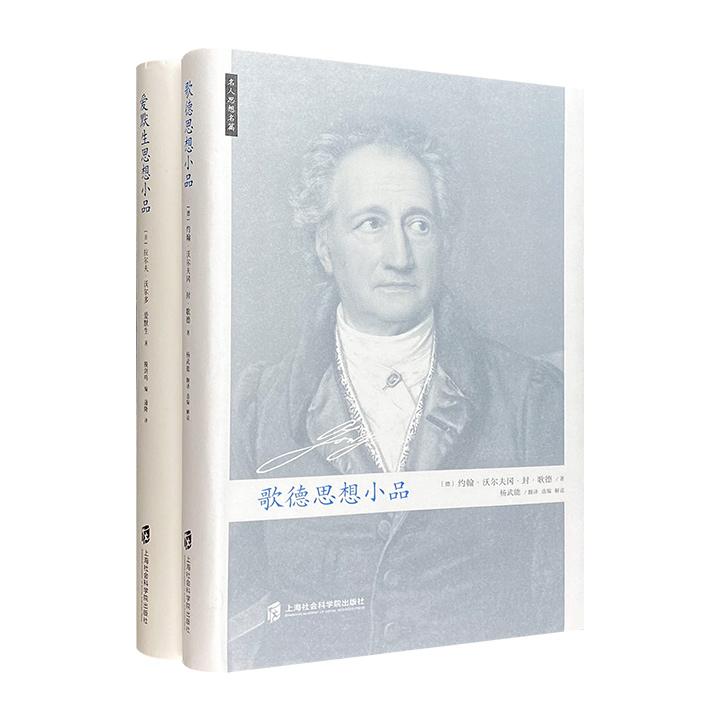 外国名家小品2册:杨武能译《歌德思想小品》+蒲隆译《爱默生思想小品》,32开精装,名家+名作+名译,为我们带来文学的享受和理性的思考,值得阅读珍藏。