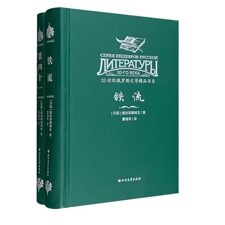 现代著名翻译家曹靖华译苏联文学经典——《铁流》《第四十一》,32开精装。两书早在三十年代就得到过鲁迅的肯定、被大力推广,其中前者更是由鲁迅、瞿秋白亲自审校。