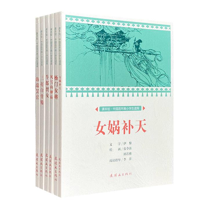 """""""课本绘·中国连环画小学生读库""""6册,经典故事+名家连环画+阅读游戏+故事拓展,与统编小学语文课文紧密结合,帮助孩子了解历史、学习知识,触摸中华传统文化。"""