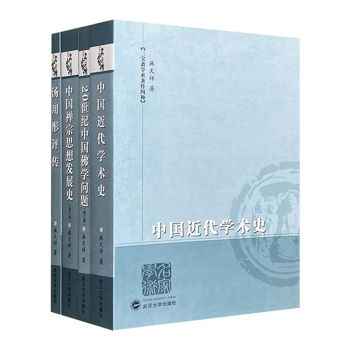 """武大著名学者麻天祥学术文集——""""三宝斋学术著作""""全4册:《中国近代学术史》《中国禅宗思想发展史》《20世纪中国佛学问题》《汤用彤评传》,深受学界好评。"""