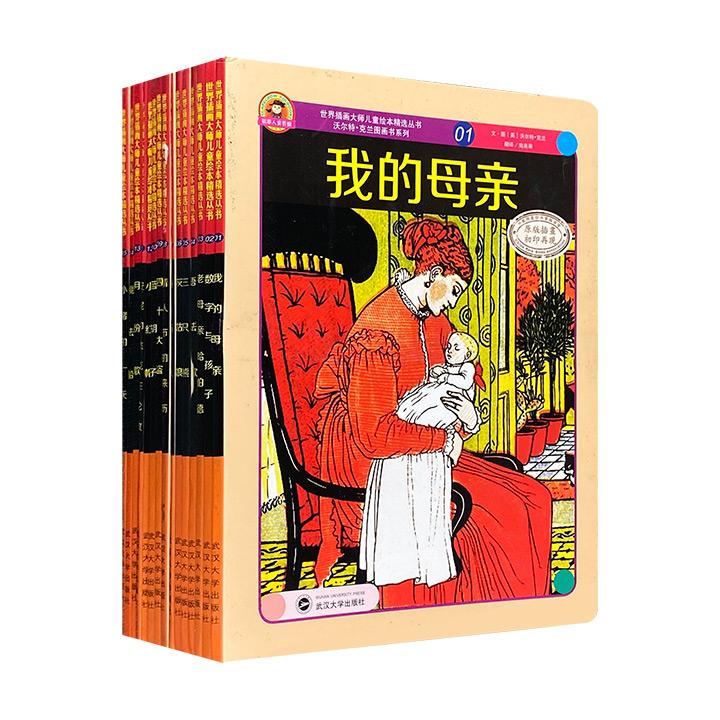 """""""世界插画大师儿童绘本精选:沃尔特·克兰系列""""全15册,16开超厚铜版纸全彩,中英对照,色彩瑰丽的初版手绘插图,朗朗上口的歌谣,家喻户晓的故事,阅读与收藏皆宜。"""