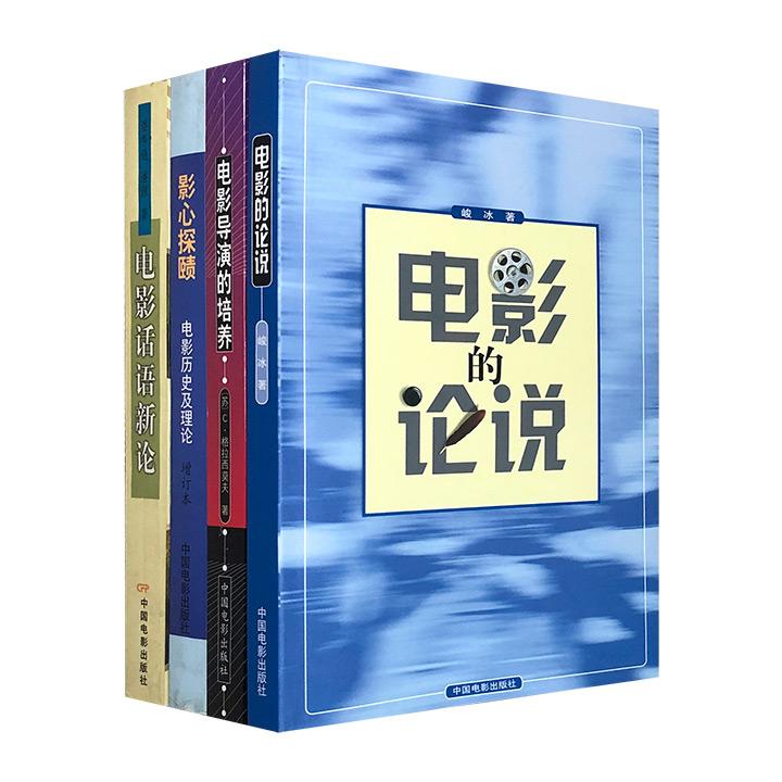 电影学术理论4册:《电影导演的培养》《电影的论说》《影心探赜:电影历史及理论》《电影话语新论》,既有深入细致的理论探讨,也有鞭辟入里的个案评析。