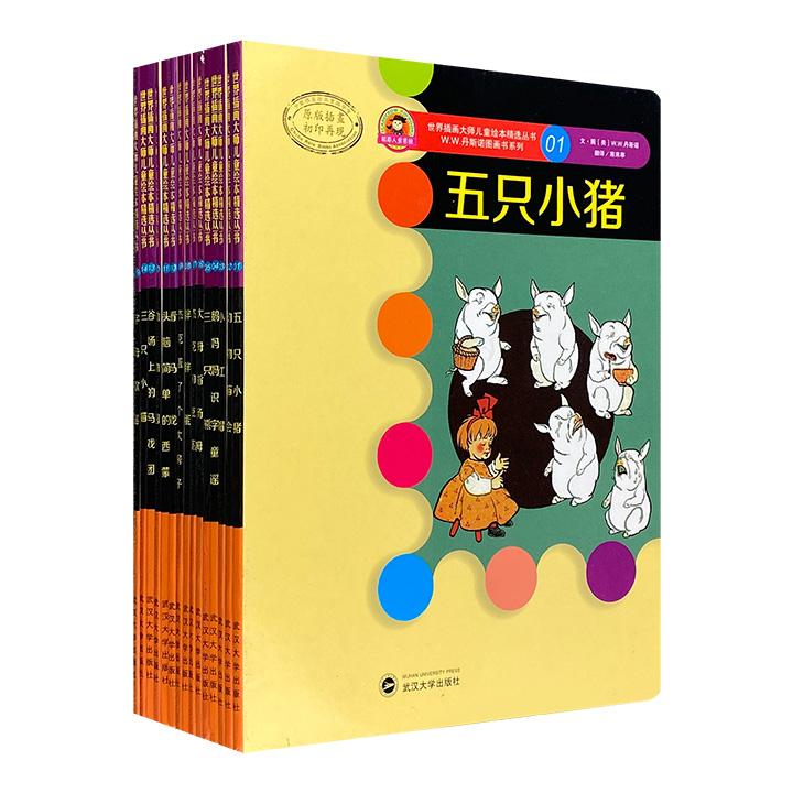 """""""世界插画大师儿童绘本精选:W.W.丹斯诺系列""""全15册,24开超厚铜版纸全彩,色彩瑰丽的原版手绘插图,浓缩西方教育智慧的故事,带来艺术与心灵的双重享受。"""