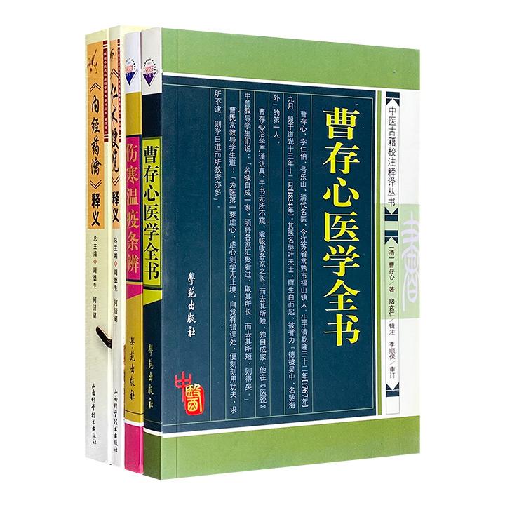 中医古籍4册,《<仁术便览>释义》《<内经药瀹>释义》《伤寒温疫条辨》《曹存心医学全书》,古籍原文+现代译注,科目齐全,阐述详尽,说理清晰,可读性强。