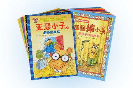 美国经典图画书《亚瑟小子》全10册+《亚瑟棒小子》全10册!大16开铜版纸全彩。原版由世界知名品牌美国兰登书屋出版,登上美国《纽约时报》排行榜榜首,深受孩子和家长们青睐。作者以富于儿童情趣的文字和图画描绘了小学生亚瑟活力十足的日常生活,并在其中蕴含了许多先进的教育理念,帮孩子克服胆怯、退缩、消极等负面心理,引向积极健康的发展方向,此书既是孩子成长历程中的良师益友,也将为家长们带来许多有益的启示