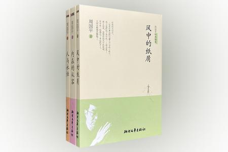 周国平经典随笔:人与永恒+风中的纸屑+内在的从容(3册)