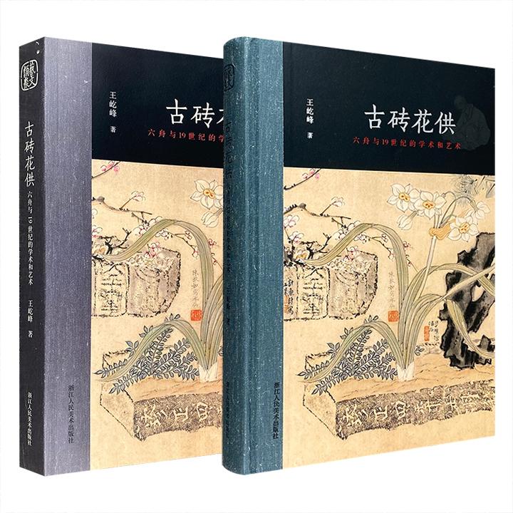 """《古砖花供:六舟与19世纪的学术与艺术》大16开,全面展示了清代""""九能儒僧""""六舟和尚的生平、行踪、交游、艺术成就等,并配合300余幅精彩图版。精/平装任选!"""