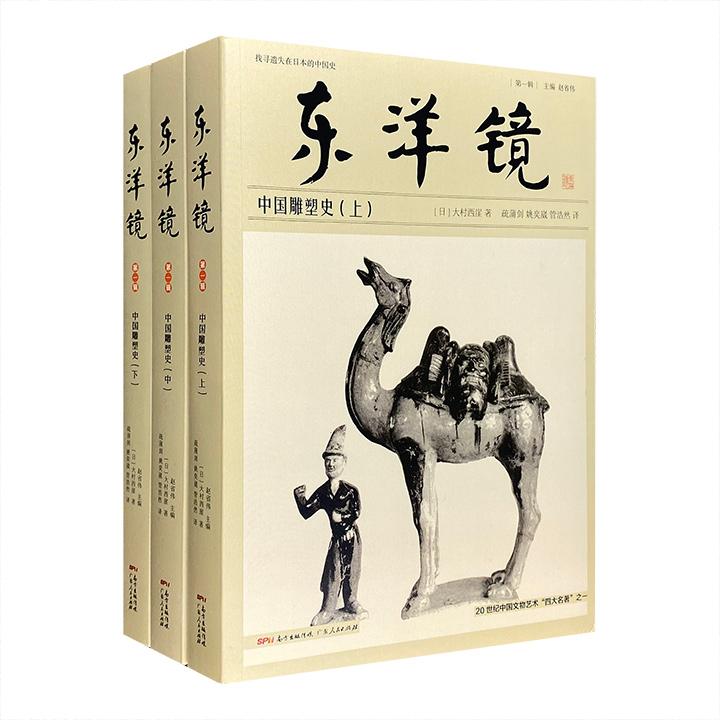 东洋镜:中国雕塑史(全三册)