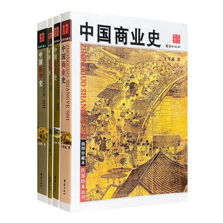 团购:民国珍本丛刊4册