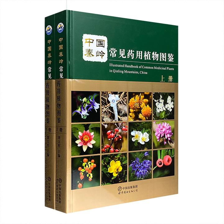 团购:(精)中国秦岭常见药用植物图鉴