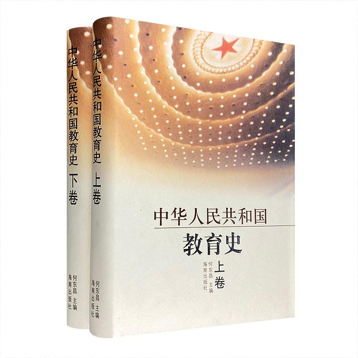 中华人民共和国 教育史(上下卷)