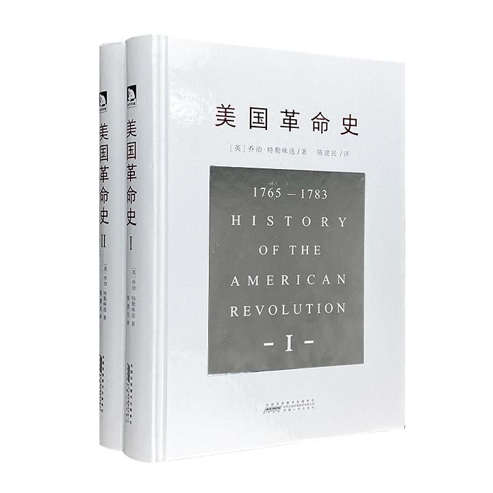 团购:(精)美国革命史1765-1783两部