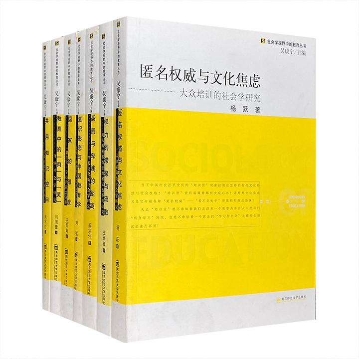 团购:社会学视野中的教育丛书7册