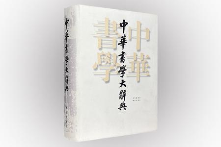 (精)中华书学大辞典