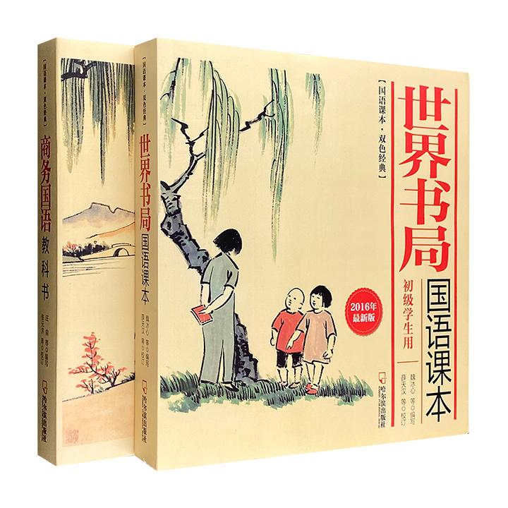 团购:世界书局国语课本+商务国语教科书