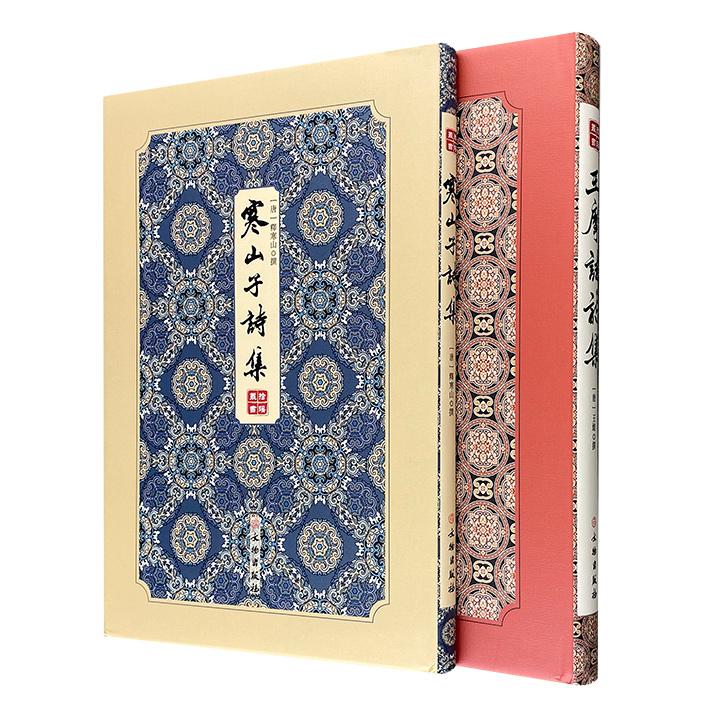 团购:(精)拾瑶丛书:寒山+王维诗集