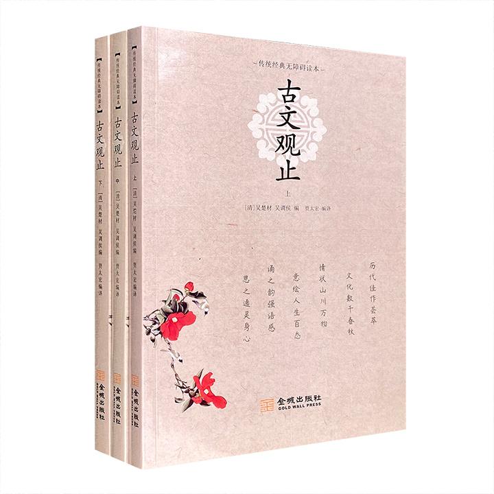 古文观止(全三册)