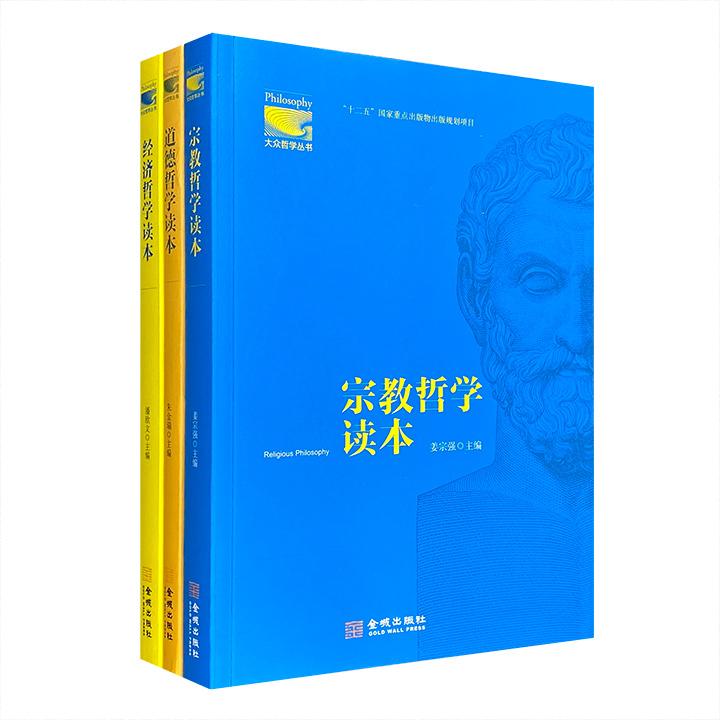 团购:大众哲学丛书3册