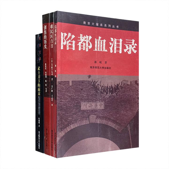 团购:武士刀下的南京4册:南京大屠杀纪实与南京殖民社会研究