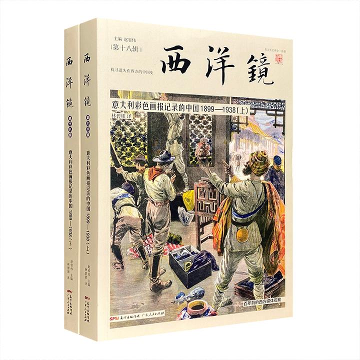 西洋镜:意大利彩色图报记录的中国1899-1938 (上下)