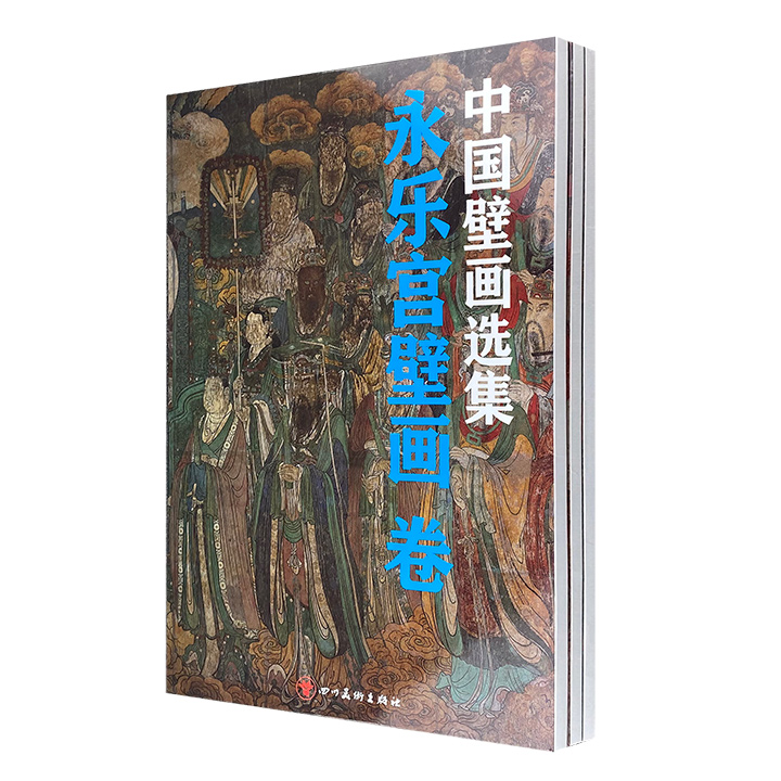 中国壁画选集(全三册)