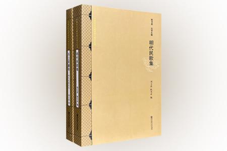 """""""中国历代民歌整理与研究""""2册,《明代民歌集》由致力于中国传统民歌收集、整理与研究的周玉波、陈书录主编,辑录明代著名民歌总集中的精品,更广涉笔记、戏曲、别集以及野史、小说,爬梳剔抉,网罗殆尽;《明代民歌札记》为周玉波整理与研究民歌的手记,可作为前书的补充,既有颇富创见的研究心得,亦是别有旨趣的日常记录。定价110元,现团购价29.8元包邮!"""