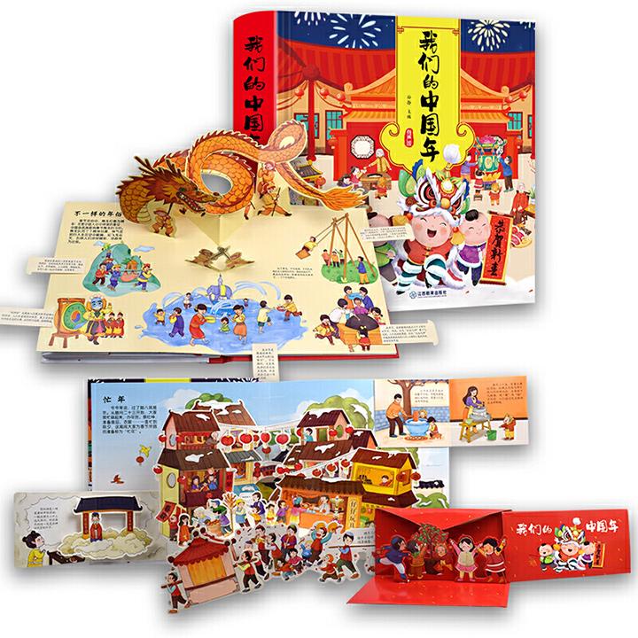 我们的中国年(立体书)