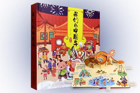 给孩子的春节好礼!立体书《我们的中国年》大12开精装,全彩图文,以时间顺序,将春节的由来及民俗通过立体纸艺的方式呈现在孩子眼前。书中内容丰富,涵盖面广,从腊月开始的年前准备直到正月十五的元宵节,春节前后的传统民俗、活动全涵盖。巧妙的立体、翻翻、抽拉,喜庆的插画,能瞬间吸引孩子的注意力,让孩子看了还想看,爱不释手!定价198元,现团购价48元包邮!