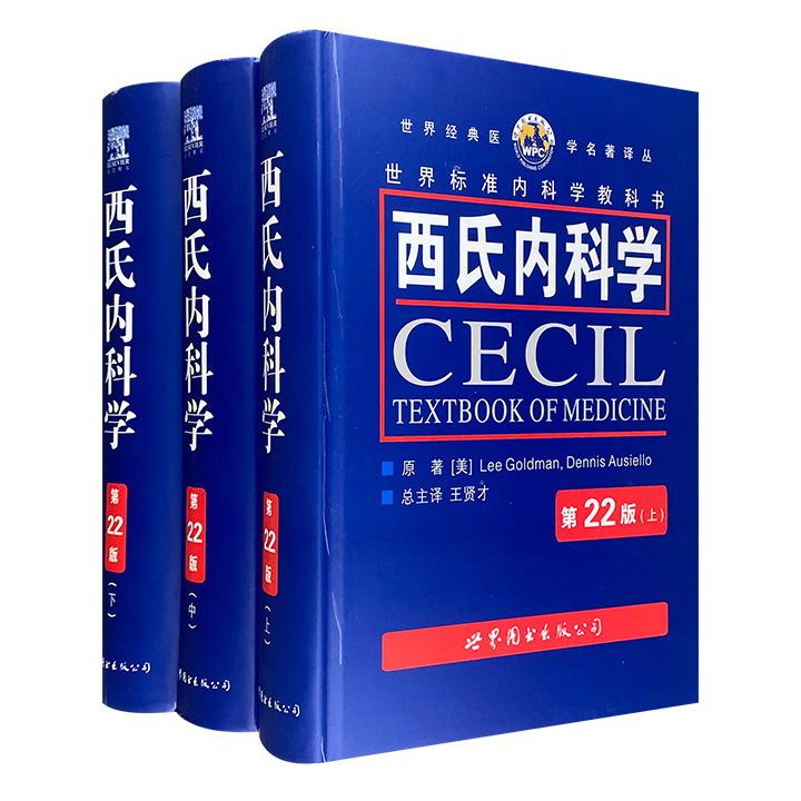 西氏内科学-(全3册)-第22版