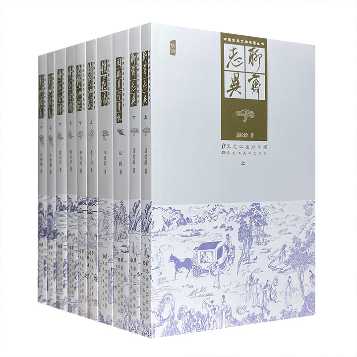 团购:中国古典文学名著丛书:神怪小说(全10册)