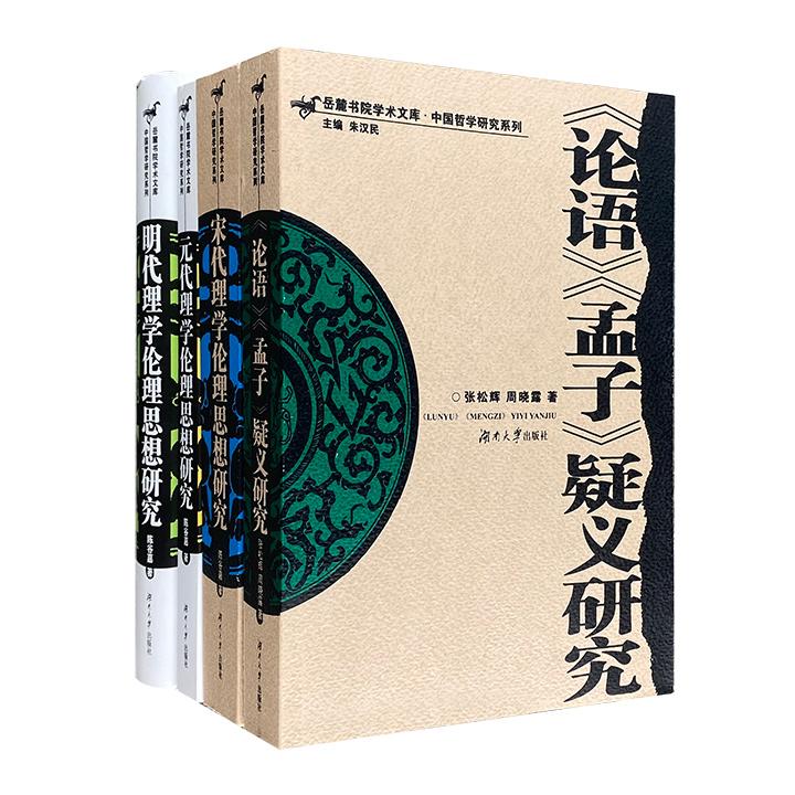 团购:岳麓书院学术文库4册