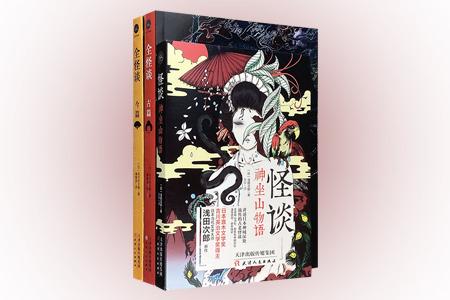 团购:日本怪谈3册