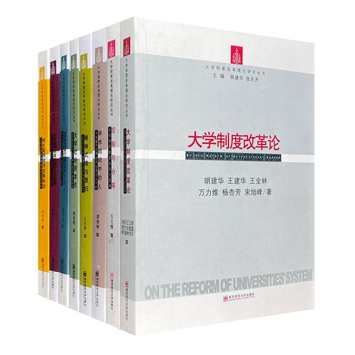 团购:大学制度改革理论研究丛书8册