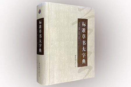《标准草书大字典》全一册,大16开精装,总达1254页,由于右任弟子、台湾著名书法家任汉平历时三年,以《汉语大字典》为蓝本,收入7142个本字,书写配字草书共计7万余字,将楷变简的文字演变和多样化的草字全方位呈现给读者,简洁流美、易认易书,既是书法爱好者查检字体的案头工具书,又可作为书法研究者研习字库的专业参考书。定价286元,现团购价66元包邮!