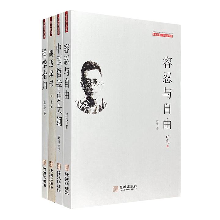 团购:胡适作品4册