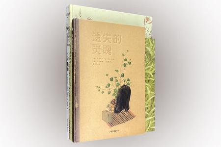 """欧洲引进精美绘本!""""大小童书""""4册,精装全彩,诺奖作家奥尔加·托卡尔丘克的经典绘本《遗失的灵魂》,带我们踏上一场寻找""""灵魂""""的别样之旅。意大利著名画家弗朗切斯卡《时间的形状》《最特别的一个吻》《小怪物伊戈尔》,通过欢乐奇妙的故事,把一段段欢快的、疯狂的、吵闹的时光变成蜻蜓、狮子和乌鸦……帮助孩子学会自省、了解自我,让孩子被满满的爱和温柔的力量包围。"""