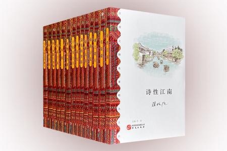 丝绸之路名家精选文库(全14册)