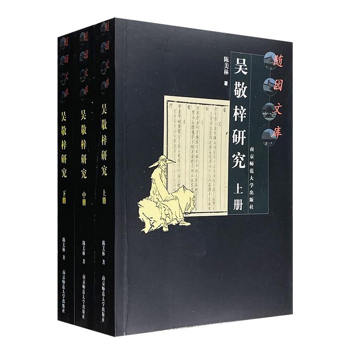 吴敬梓研究-随园文库(全3册)