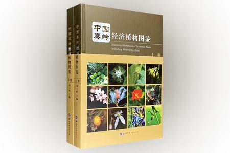 中国秦岭经济植物图鉴上、下册中国秦岭经济植物图鉴(上下)