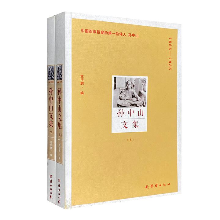 1866-1925-孙中山文集-(全两册)