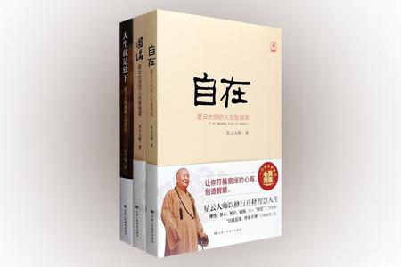 """""""星云大师心灵修养作品套装""""3册,包括《自在》《圆满》《人生就是放下》,辑录星云大师80年间的佛光偈语与人生感悟,通过佛法的理念和一则则生动又富有人生哲理的故事、体验、顿悟,阐发佛学精义,启发大众,把握对学习、生活、工作、感情及心性的修养,开阔心胸,创造智能。本套书语言精炼,深入人心,既可作为研究星云大师的珍贵参考,也可作为化解迷茫、启迪思绪的修行课程。定价108.6元,现团购价24元包邮!"""