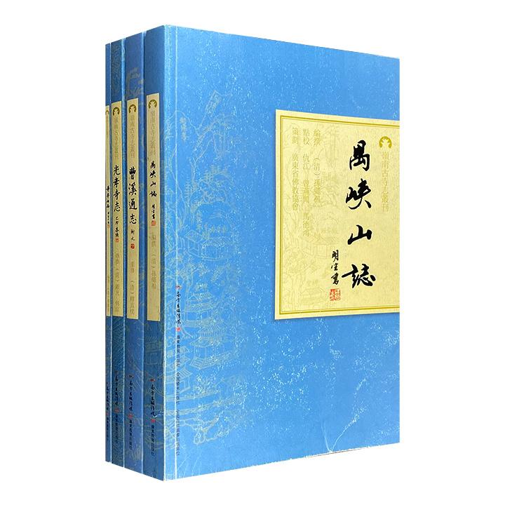 团购:岭南古寺志丛刊4册