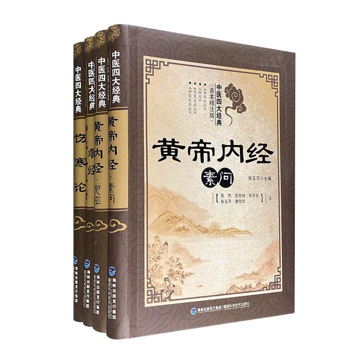 中医四大经典-(全四册)-(善本精注版)