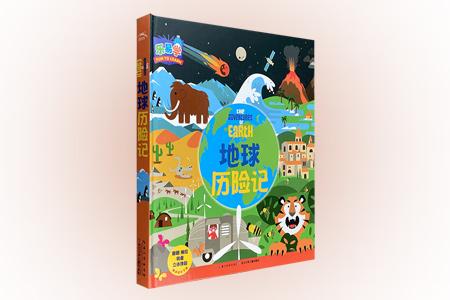 科学启蒙立体书《地球历险记》,欧洲知名出版集团艾格盟出品,精装大12开本,厚纸板印刷,全彩图文。精巧的立体纸艺,明亮的绘图,图文并茂地解释地球、自然的各种知识。书中隐藏多种小机关——翻翻、推拉、转盘、立体弹起……将科学道理从平面的二维转换为三维,本来刻板的画面跃然于纸上,让阅读不再枯燥,乐趣无穷。定价78元,现团购价28元包邮!