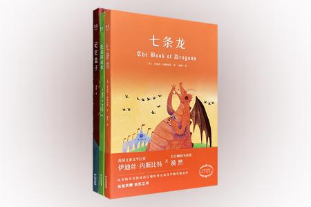"""""""大师与童年:漪然译创作系列""""3册,汇集著名儿童文学作家、翻译家漪然的译作2部、回忆录1部。伊迪丝·内斯比特《七条龙》和路易莎·梅·奥尔科特《花朵的故事》,皆是世界著名儿童文学作品,漪然用精炼的语言和生动的文字进行翻译,为中国孩子呈现了一个个有趣的童话和精彩的魔幻故事,书中还配有精美的全彩插图,生动还原故事场景;《记忆盒子》32开精装,记录了漪然在童年意外致残无法行走后的成长经历,内容温暖、励志并"""