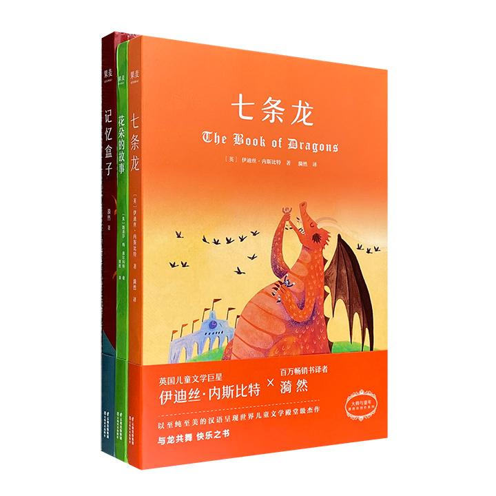 团购:大师与童年:漪然译创作系列3册