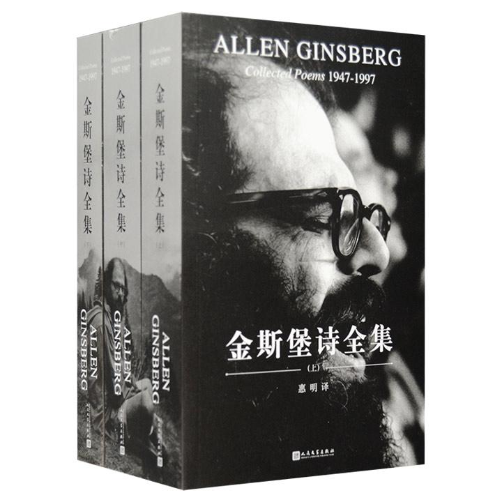 金斯堡诗全集:1947-1997:1947-1997
