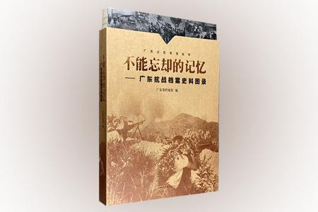 《不能忘却的记忆——广东抗战档案史料图录》8开精装,锁线胶装,精选近2000幅日军侵略广东的珍贵历史影像,包括馆藏抗战时期的民国档案和革命历史档案中的照片,自日本征集的新闻图片、画册和原始照片,以及部分市县档案部门提供的档案照片。本书资料来源真实可靠,注释详尽,以图文并茂的形式,揭露了日军轰炸和侵略广东、残害广东军民以及掠夺广东资源的残暴行为,还原了广东社会各界团结一致抵抗日军的英勇事迹。定价28