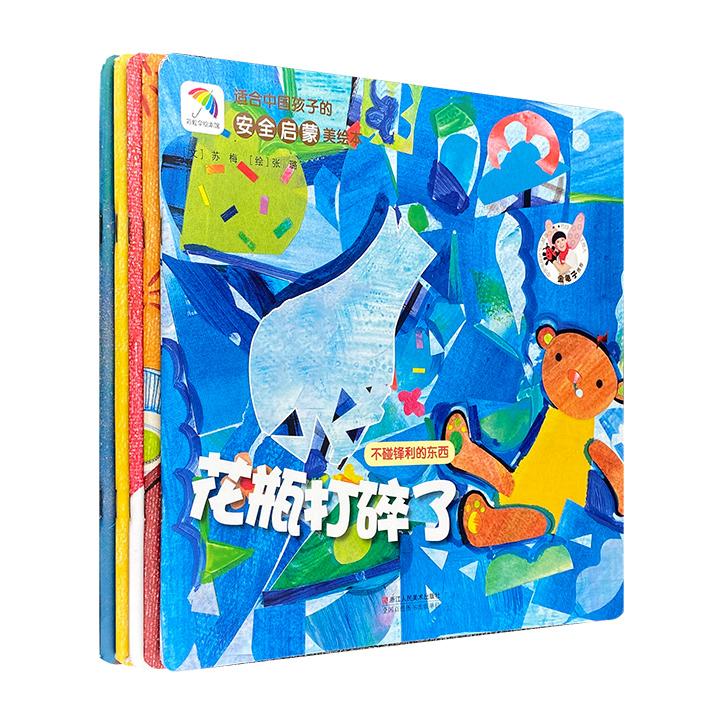 团购:适合中国孩子的安全启蒙美绘本5册