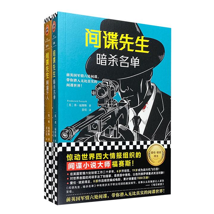 团购:间谍先生2册